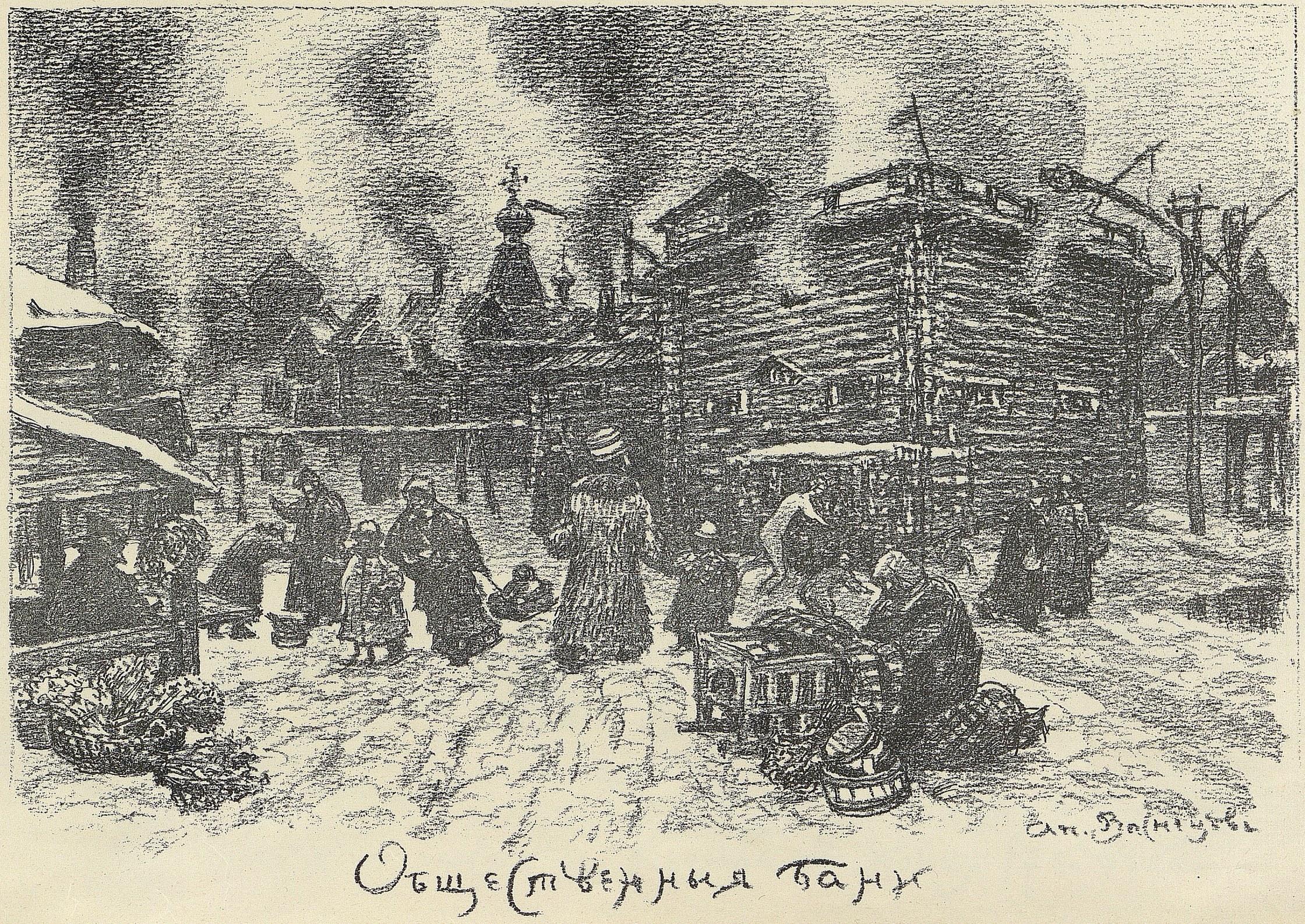 А. М. Васнецов. Общественные бани