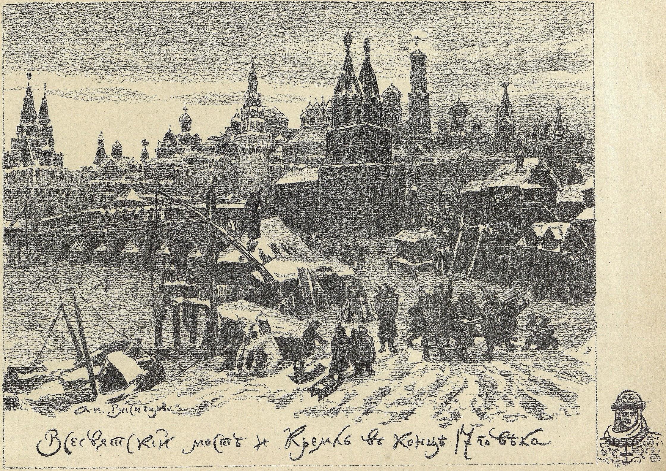 А. М. Васнецов. Всесвятский мост и Кремль в конце 17-го века