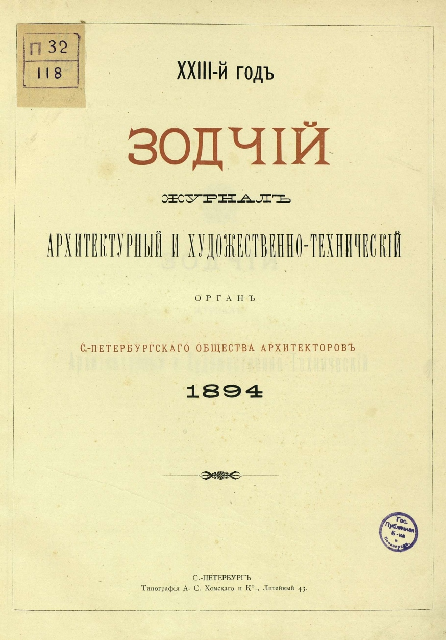 Зодчий за 1894 год