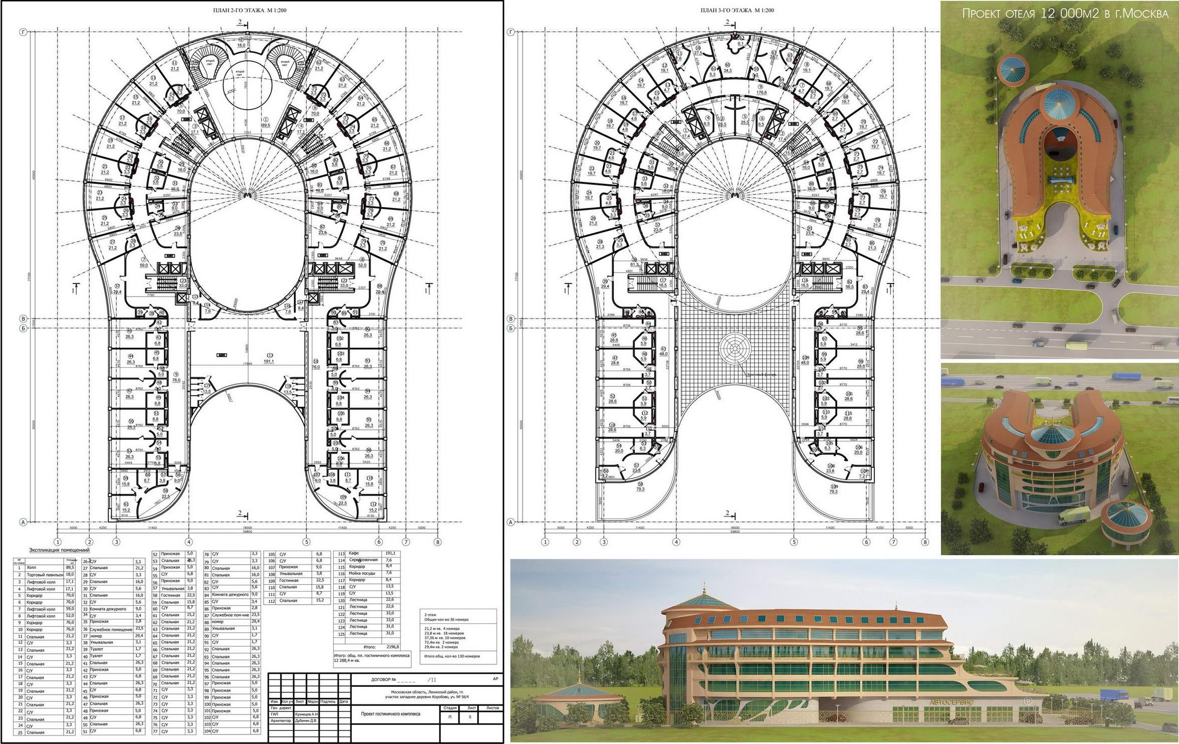 Архитектурная студия «ДГ ПРОЕКТ». Гостиничный комплекс площадью более 12 тысяч м². МО, д. Коробово вблизи аэропорта «Домодедово»