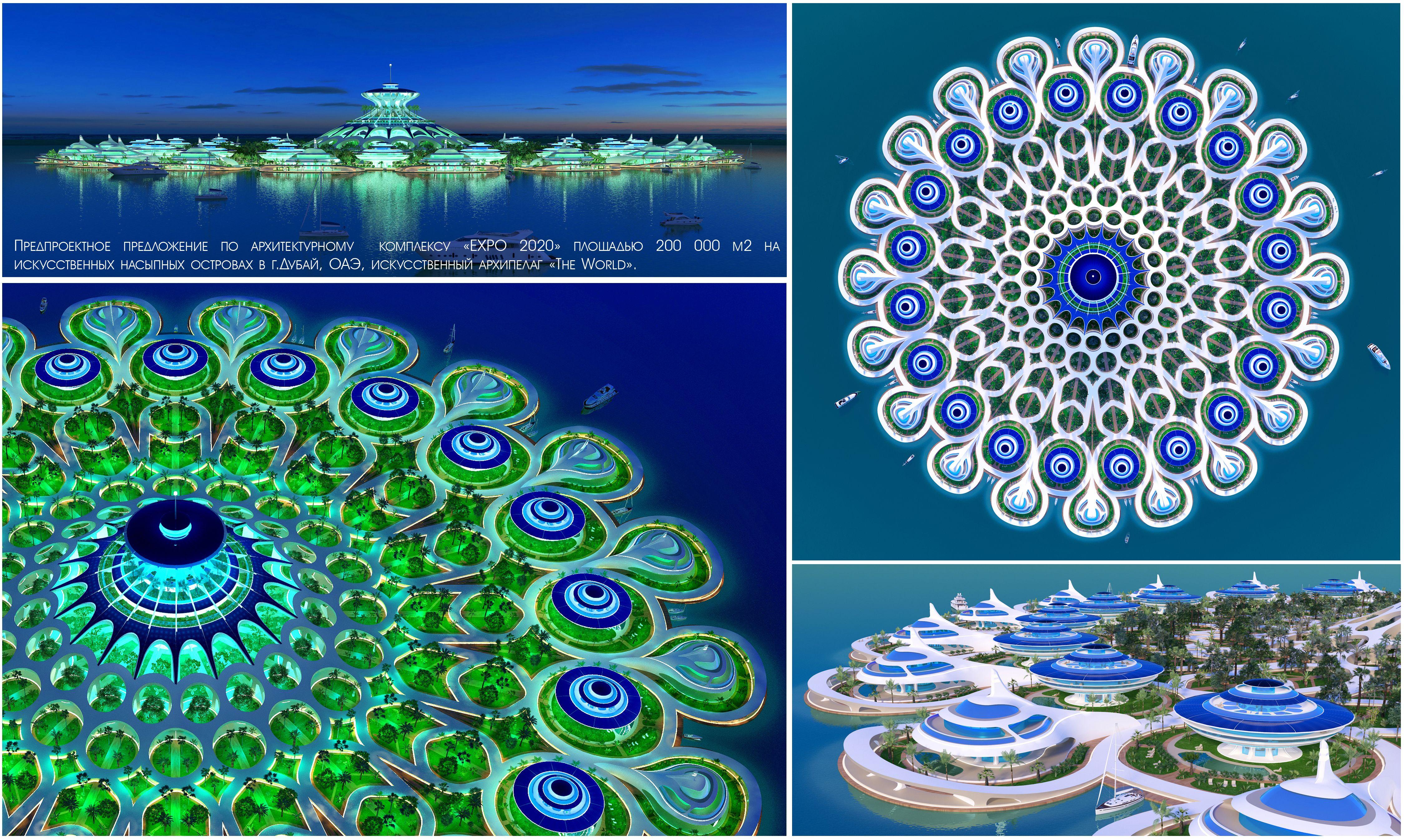 Архитектурная студия «ДГ ПРОЕКТ». Предпроектное предложение по архитектурному комплексу «EXPO 2020» площадью 200000 м² на искусственных насыпных островах. Дубай, ОАЭ, искусственный архипелаг The World