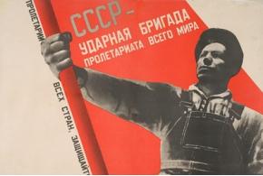 Г. Г. Клуцис. Фотомонтаж как средство агитации и пропаганды. 1931