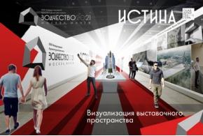 Зодчество 2021: Истина в архитектуре