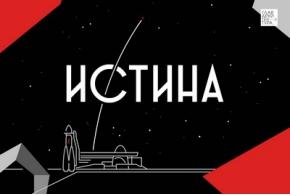 Куратором Зодчества'21 стал Алексей Комов. Тема фестиваля — «Истина»