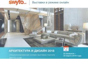 Онлайн-выставка «Архитектура и дизайн интерьеров 2018»