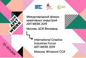 Форум ART-WERK 2019: первый в мире zero-energy отель, выход российских архитекторов на зарубежные рынки и вовлечение жителей в проектирование