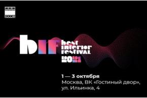 Точки над BIF: IV фестиваль архитектуры и дизайна