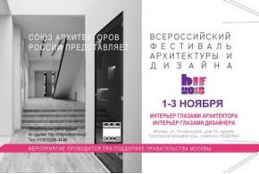 Всероссийский фестиваль архитектуры и дизайна «BIF 2018»