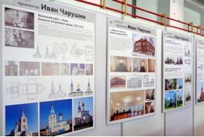 I архитектурные Чарушинские чтения: выставка