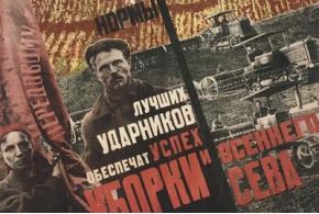 Прения по докладам о плакатах. 1932