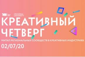 «Креативный четверг»: онлайн-митап для представителей творческой индустрии в регионах России
