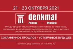 VI Международная выставка «denkmal, Россия—Москва»