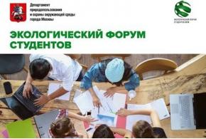 24 октября в Москве пройдет «Экологический форум студентов»