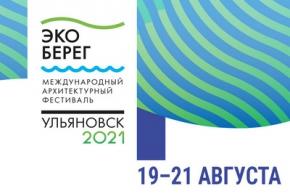Ключевые события деловой программы «Эко-Берега 2021»