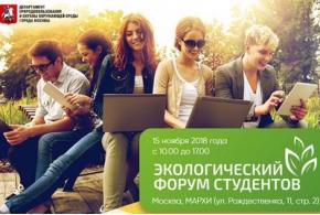 Экологический форум студентов «Экологические знания — часть профессии архитектора»