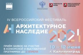 Десять дней до завершения заявочной кампании фестиваля «Архитектурное наследие 2021»
