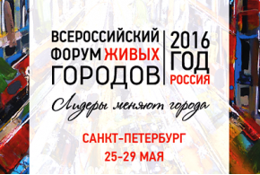 III Всероссийский форум Живых городов
