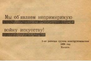 Алексей Ган. Конструктивизм. 1922