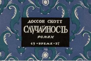 Голлербах Э. Ф. Современная обложка. 1927