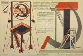 Искусство в быту. 1925