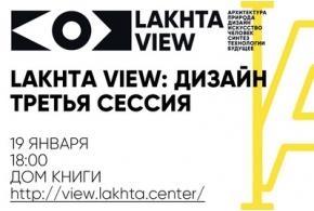 LAKHTA VIEW: Дизайн
