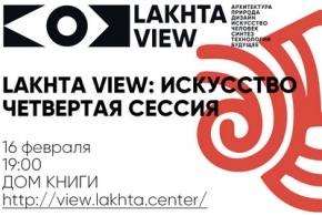 LAKHTA VIEW: Искусство