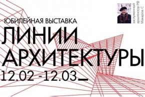«Линии архитектуры»: юбилейная выставка Заслуженного архитектора России С. А. Макарова