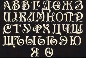 М. А. Нетыкса. Альбом писаных и печатных шрифтов. 1906