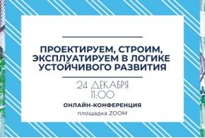 Онлайн-конференция «Проектируем, строим, эксплуатируем в логике устойчивого развития»