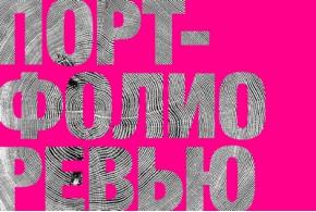Портфолио-ревью на архитектурном фестивале «Перспектива» в Уфе