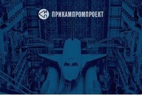Прикампромпроект: 50 лет на службе Отечеству