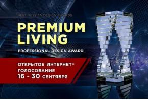PREMIUM LIVING 2019: завершен прием проектов