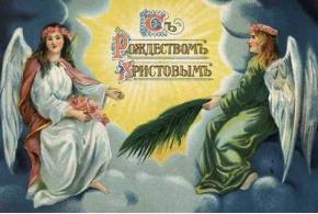 Открытки «С Рождеством Христовым!» типографии Братьев Менерт. 1914, 1915