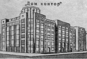 Архив СА: Как не надо строить. 1928