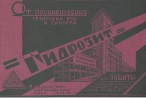 Архив СА: Об архитектурной достоевщине. 1928