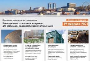Конференция «Инновационные технологии и материалы для реализации самых смелых архитектурных идей»