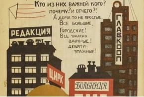 Николай Агнивцев, Николай Купреянов. Спор между домами. 1925