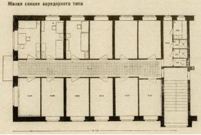 Инж. Г. Красин. За новое жилище и расселение пролетарской столицы. 1931