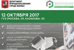 12 октября в Москве пройдет «Экологический форум студентов»