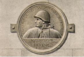 Мемориальные доски: типовые проекты увековечивания памяти воинов. 1947