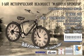 Исторический велоквест «Машина времени», посвященный 255-летию Ижевска