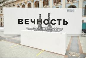 Российские архитекторы в формате «Вечности»
