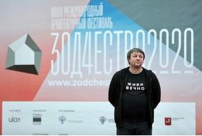 Открытие фестивалей «Зодчество'20» и Best Interior Festival