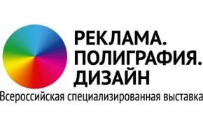 Всероссийская специализированная выставка «Реклама. Полиграфия. Дизайн»