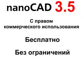 Бесплатный nanoCAD 3.5 для работы с чертежами