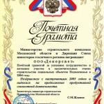 Почетная грамота Министерства строительного комплекса Московской области и Дирекции Союза инвесторов столичного региона за активное участие в заключительных этапах строительства социальных объектов Подмосковья в 2004 году