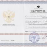 Удостоверение о повышении квалификации А. А. Корепановой по программе «Ценообразование и сметное дело в строительстве»