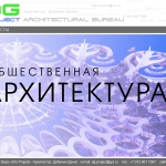 Архитектурная студия «ДГ ПРОЕКТ». Денис Дубинин. Общественная архитектура