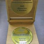 Золотая медаль в выставке «Город 21 века» 25—28 мая 2010 год — победитель в номинации «Отделочные материалы»