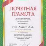 Почетная грамота от газеты «Успех каждому»